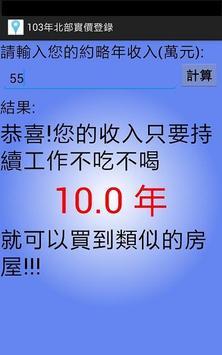 107年台灣中部實價登錄隨身包 screenshot 4
