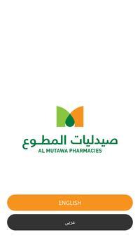 Almutawa Pharmacies poster