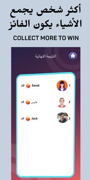 Lgetha AR - لقيتها screenshot 3