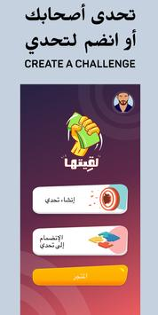 Lgetha AR - لقيتها screenshot 8