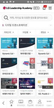 LG 인화원 - 리더십아카데미 screenshot 4