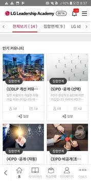 LG 인화원 - 리더십아카데미 screenshot 5