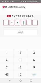 LG 인화원 - 리더십아카데미 screenshot 2