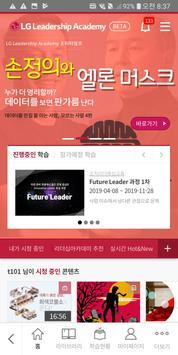 LG 인화원 - 리더십아카데미 screenshot 3