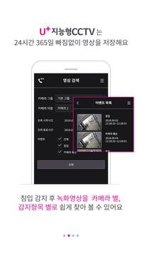 U+지능형CCTV screenshot 1