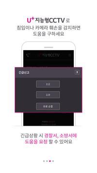 U+지능형CCTV screenshot 2