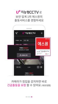 U+지능형CCTV screenshot 3