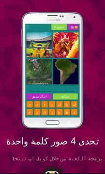 تحدى 4 صور كلمة واحدة screenshot 2