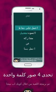 تحدى 4 صور كلمة واحدة screenshot 6