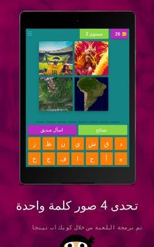 تحدى 4 صور كلمة واحدة screenshot 9