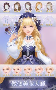 時尚幻想 screenshot 4