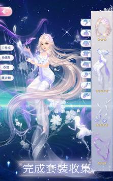 時尚幻想 screenshot 3