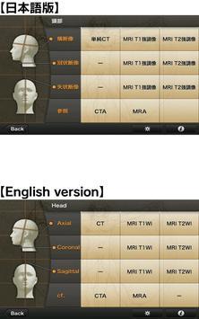 CT・MRI解体新書Lite スクリーンショット 1