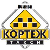 Кортеж Ачинск icon