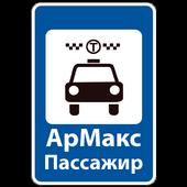 Армакс Такси icon