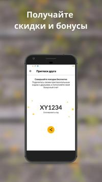 Армакс Такси screenshot 4
