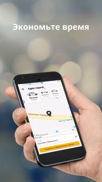 Сицилия - заказ такси poster