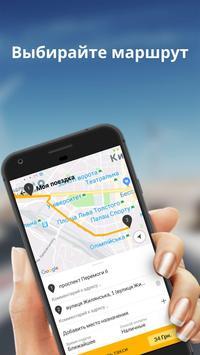 Сицилия - заказ такси screenshot 1