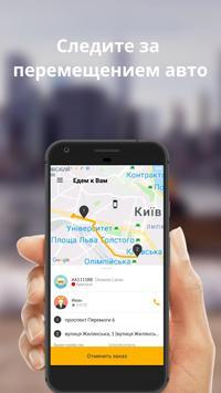 Сицилия - заказ такси screenshot 2