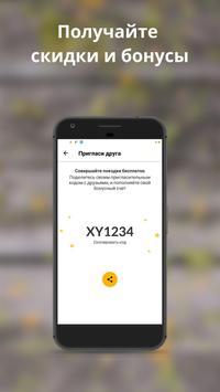 Сицилия - заказ такси screenshot 4