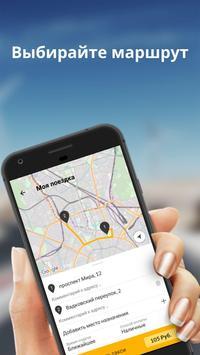 Втб такси screenshot 1