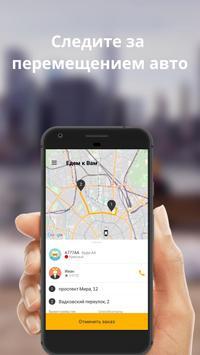 Втб такси screenshot 2