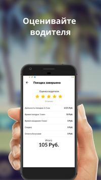 Втб такси screenshot 3