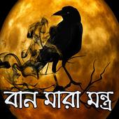 বান মারা মন্ত্র icon
