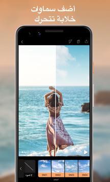 Motionleap تصوير الشاشة 2