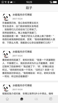 笑工厂 screenshot 1