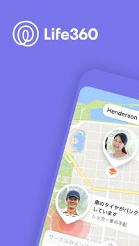 Life360-子供の見守り、家族と位置情報共有アプリ ポスター
