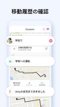 Life360-子供の見守り、家族と位置情報共有アプリ スクリーンショット 3