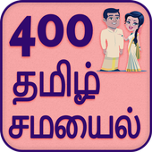 400 Tamil Recipes - Samayal Tamil icon