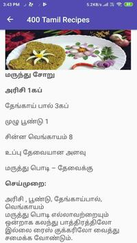 400 Tamil Recipes - Samayal Tamil screenshot 2