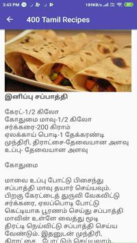 400 Tamil Recipes - Samayal Tamil screenshot 3