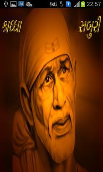 Sai Baba Qawwali 海報