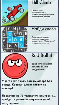 Обзоры Игр poster
