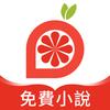红柚免费小说 icon