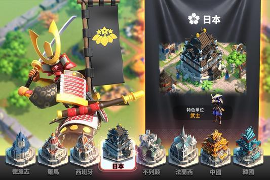 萬國覺醒-RoK 海报