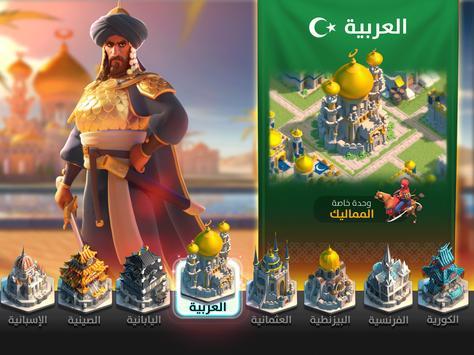 Rise of Kingdoms تصوير الشاشة 8