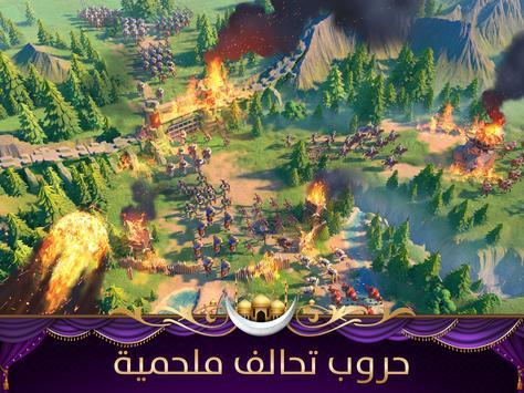 Rise of Kingdoms تصوير الشاشة 10