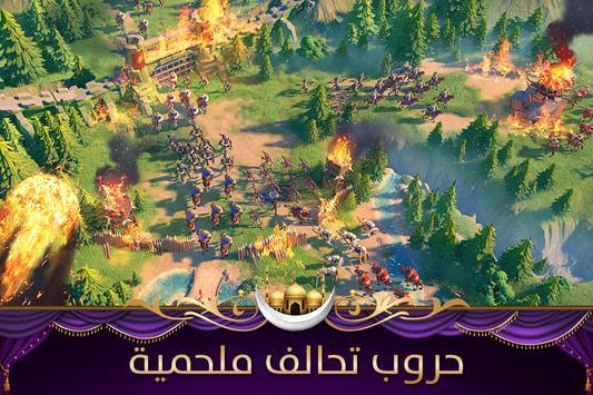 Rise of Kingdoms تصوير الشاشة 2