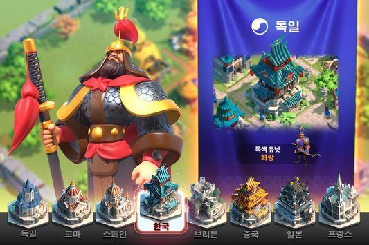 Rise of Kingdoms 포스터