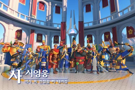 Rise of Kingdoms 스크린샷 20