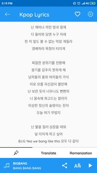 Kpop Lyrics screenshot 3