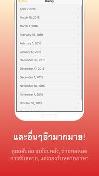 4 Schermata หวยไทยแห่งชาติ