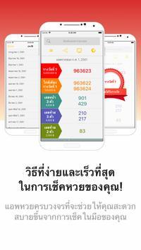 หวยไทยแห่งชาติ screenshot 1