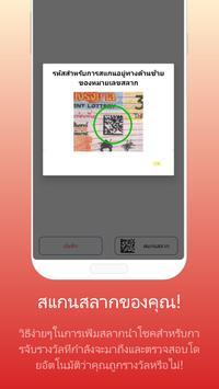 หวยไทยแห่งชาติ screenshot 2