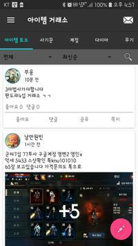 아이템 거래소 screenshot 1