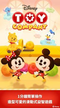 LINE: Disney Toy Company 海報